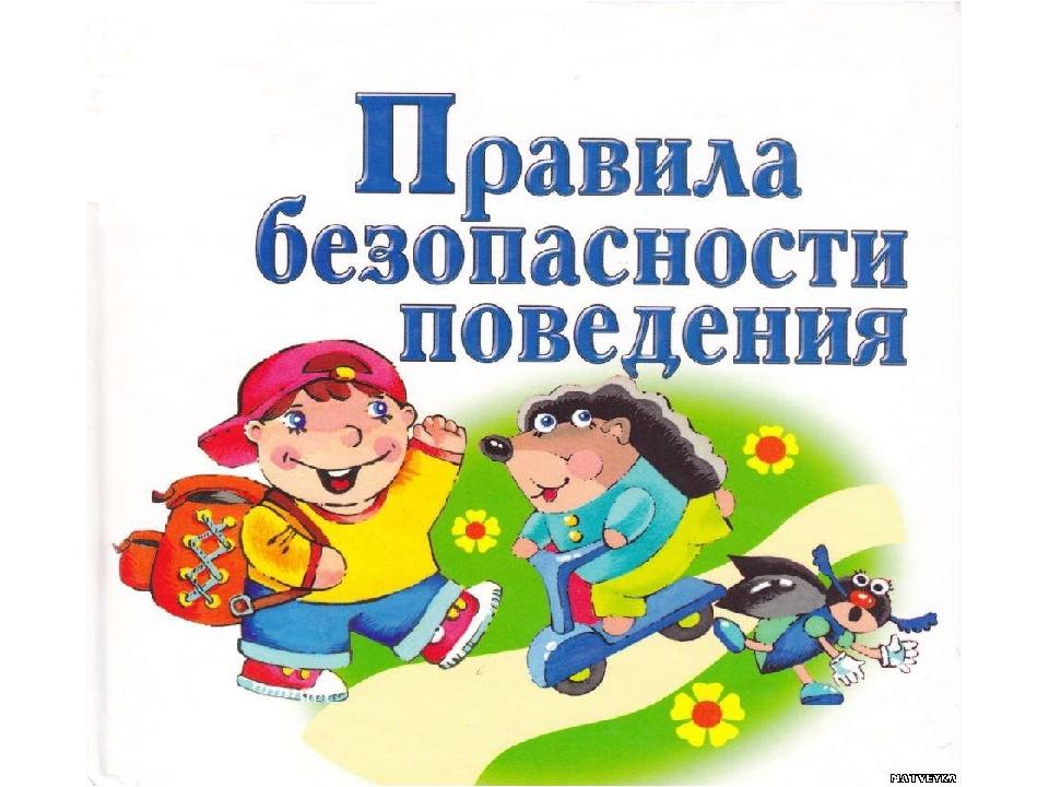 Картинки безопасность детей
